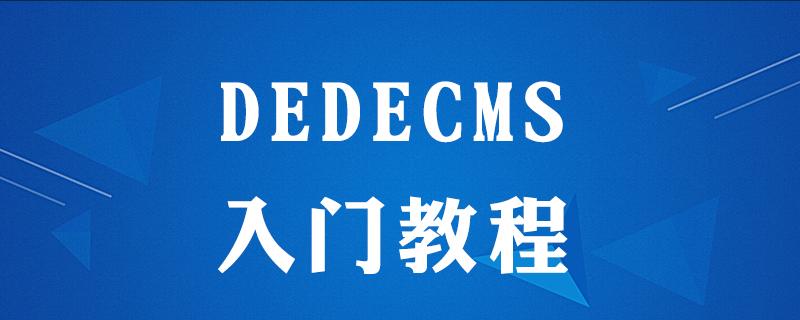 dedecms如何使用教程