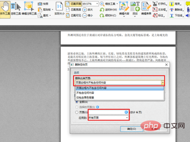 PDF中空白页怎么删除?