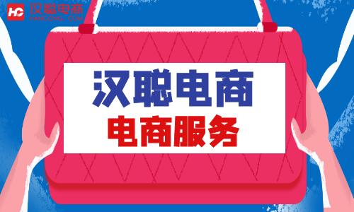 不懂装潢和营销,上海淘宝网店代运营是你的不二选择