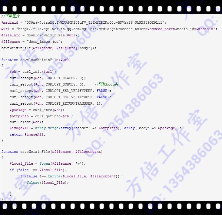 微信公众平台开发上传下载多媒体文件