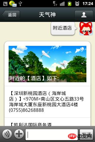 微信公众平台消息接口开发地理位置查询附近商家实例