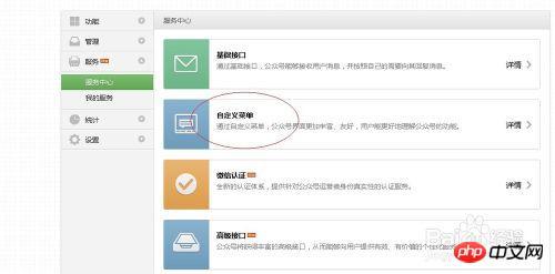 微信公众平台获取appid和appsecret的方法介绍