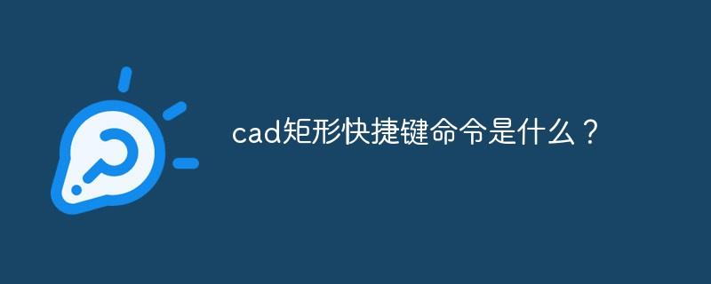 cad矩形快捷键命令是什么?