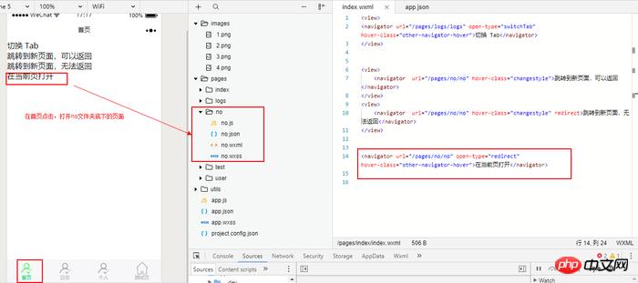 从零开始开发微信小程序4种页面跳转的方法 (六)