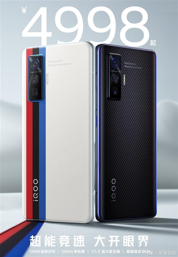 快充之王iQOO 5 Pro首销:15分钟充至100% 4998元起