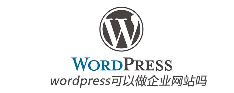 wordpress可以做企业网站吗