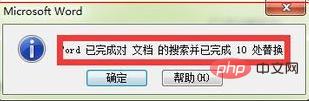word中如何将数字替换成新罗马字体