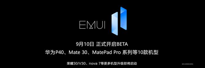 EMUI 11和Magic UI 4.0开启内测 都支持升级为鸿蒙系统