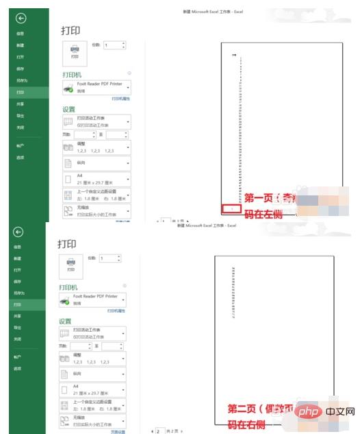 excel页脚怎么设置成每页不同