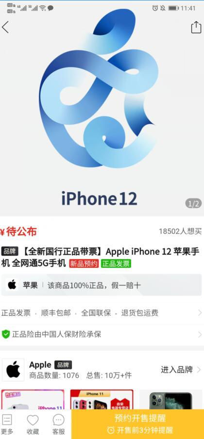 拼多多预售iPhone12 网友:这次搞百亿补贴不?