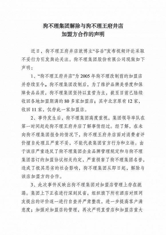 美国驻华大使即将离任;狗不理集团解除与狗不理王府井店加盟方合作