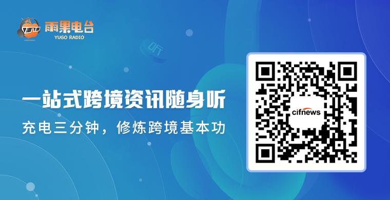 亚马逊日本站开启黑五、网一申请,第128届秋季广交会仍将在网上举行
