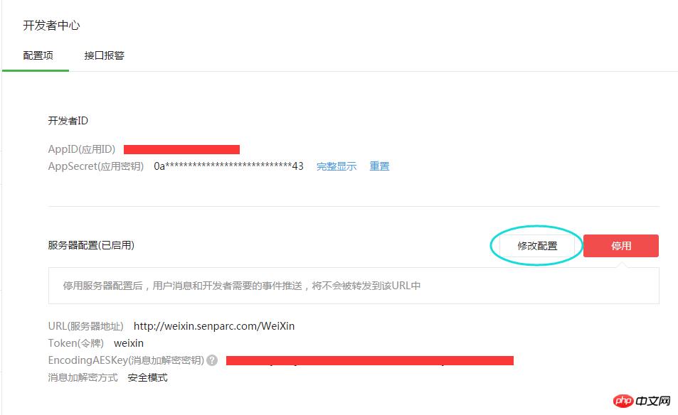 微信公众平台开发:消息加密