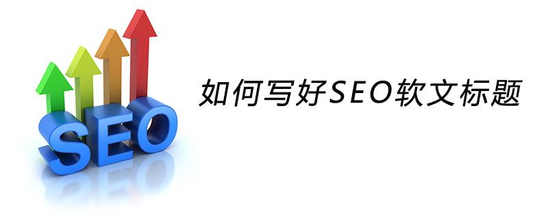 如何写好SEO软文标题