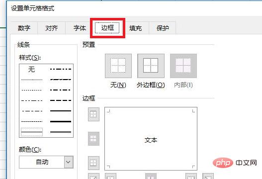Excel表格怎么添加分割线斜杆?
