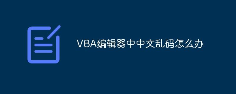 VBA编辑器中中文乱码怎么办