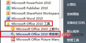 excel怎么设置为中文版