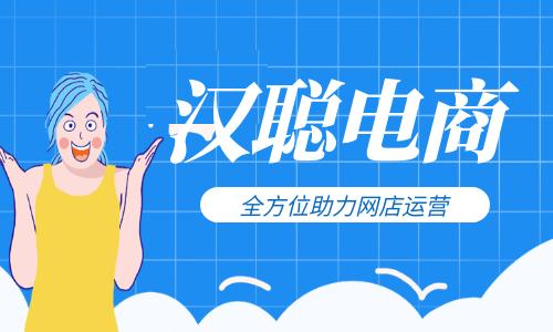 淘宝网店深圳代运营企业知多少?