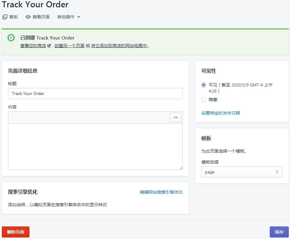 """Shopify""""物流查询搬运工"""" — 简单高效的提升客户体验"""