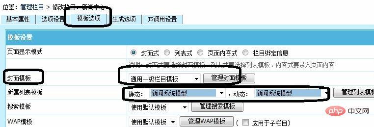 帝国CMS如何确定页面使用的是哪个模版