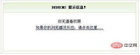 织梦系统怎么实现未审核文档禁止动态浏览
