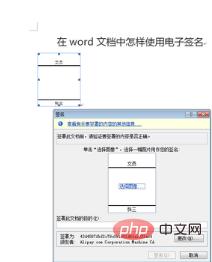 word如何制作电子签名