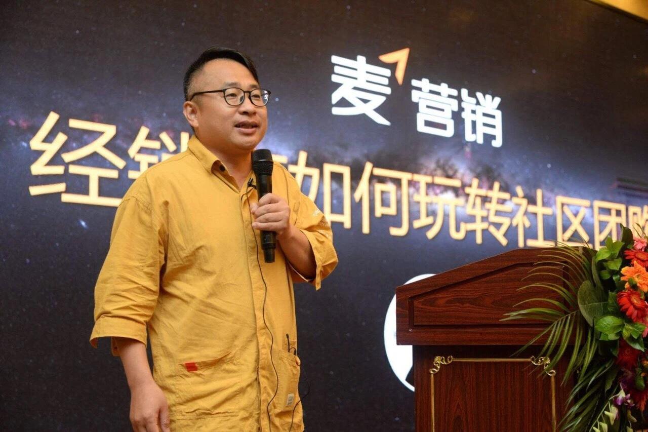 陈海超:经销商如何玩转社区团购?