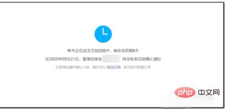 微信小程序如何注销释放名额