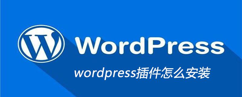wordpress的插件怎么安装