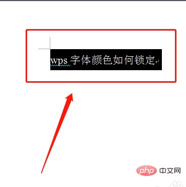 wps字体颜色如何锁定?