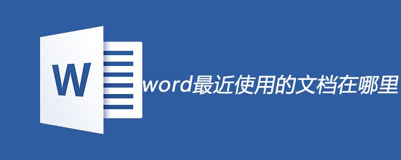word最近使用的文档在哪里