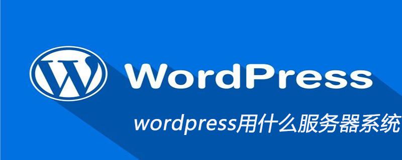 wordpress用什么服务器系统
