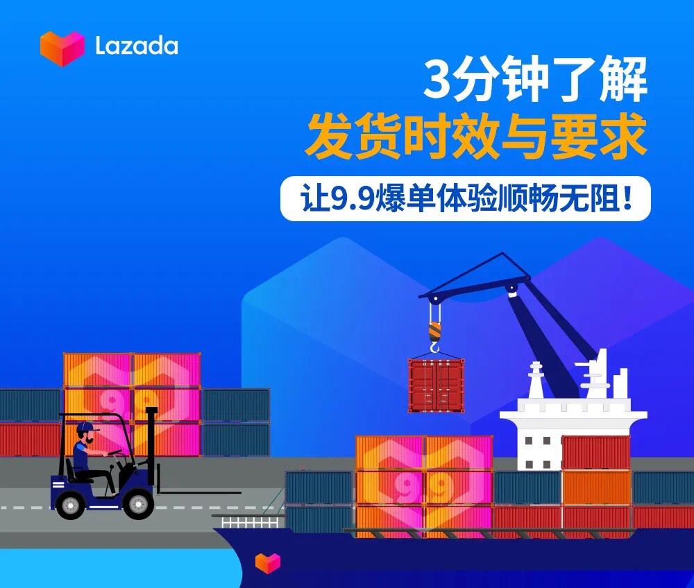 3分钟了解lazada99大促发货时效与要求,让爆单顺畅无阻!