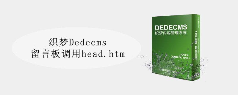 织梦Dedecms留言板调用head.htm
