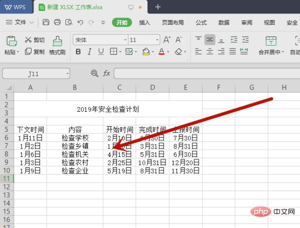 Excel中如何按日期排序