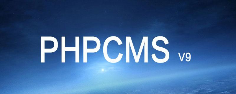 phpcms无法更新缓存文件怎么办