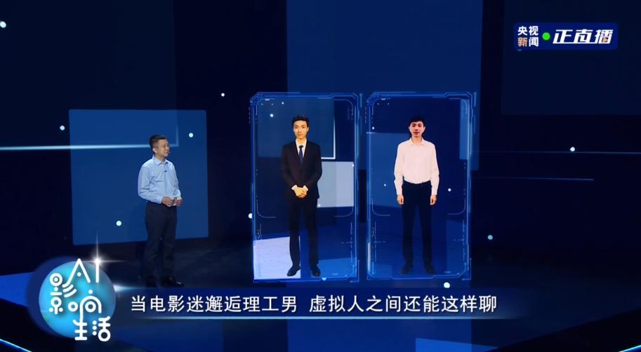 李彦宏展示百度终端虚拟人 坦言创业压力大时经常去蹦迪