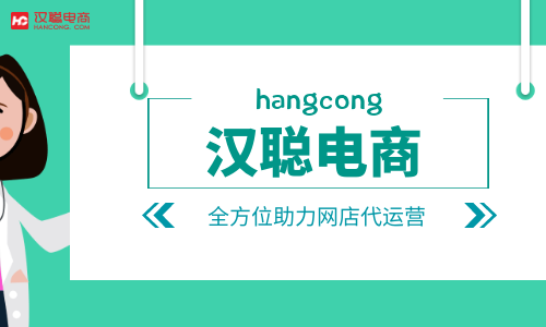 天津淘宝京东网店代运营服务包括哪些?