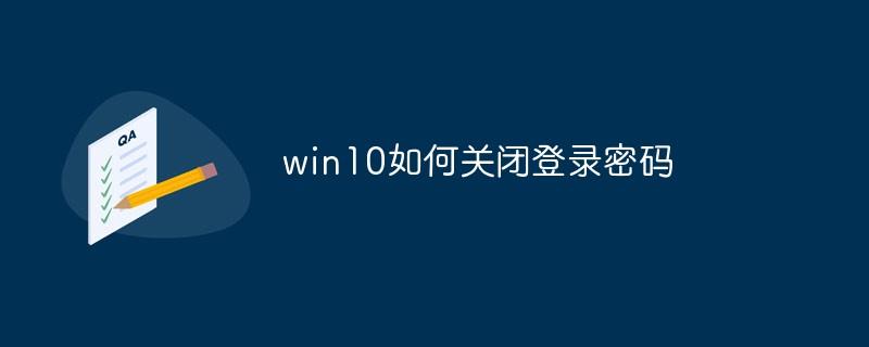 win10如何关闭登录密码