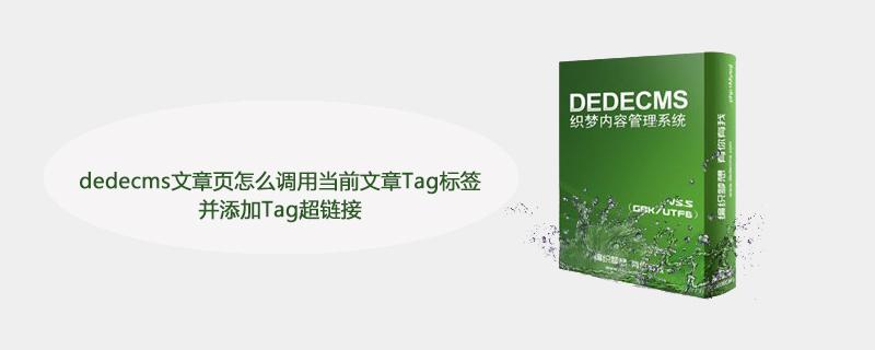 dedecms文章页怎么调用当前文章Tag标签并添加Tag超链接