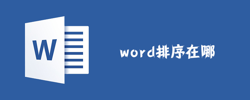 word排序在哪