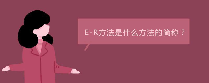 E-R方法是什么方法的简称?