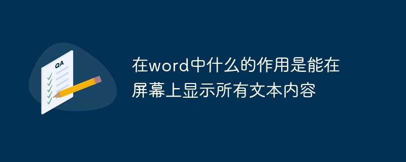 在word中什么的作用是能在屏幕上显示所有文本内容
