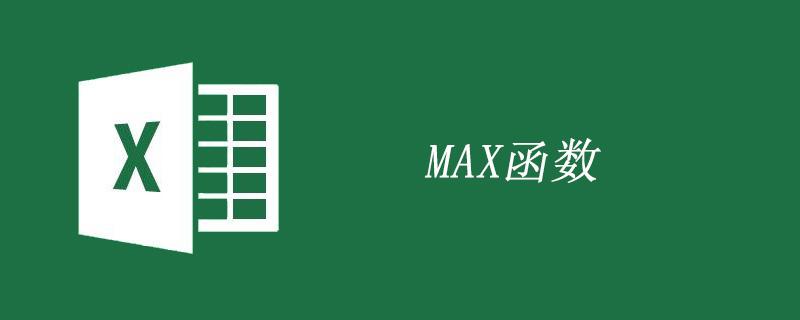 excel max函数如何使用
