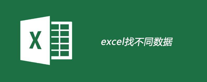 如何对比两张excel表找不同数据?
