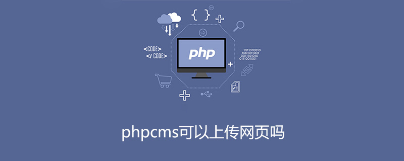 phpcms可以上传网页吗