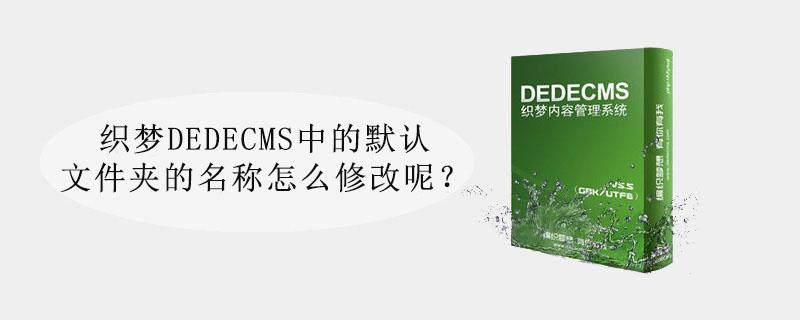 织梦DEDECMS中的默认文件夹的名称怎么修改呢?