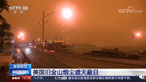 美国旧金山天空变成橙色:这画面简直世界末日