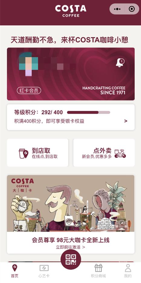 关店又裁员,COSTA在中国市场还剩什么?