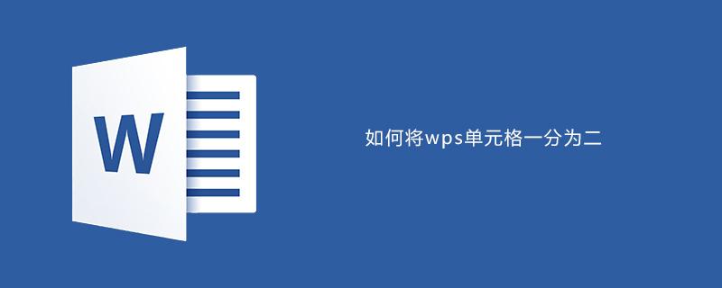 如何将wps单元格一分为二